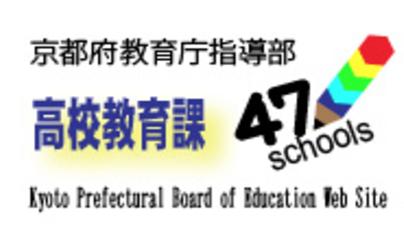 京都府の公立高校入試2017、普通科の最新の倍率が出ました!前期や中期での戦略は、この情報を元に最終決定しましょう。