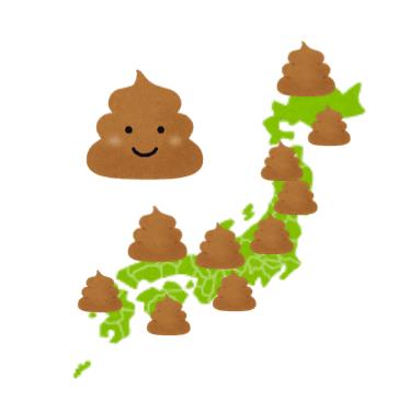 日本とうんち
