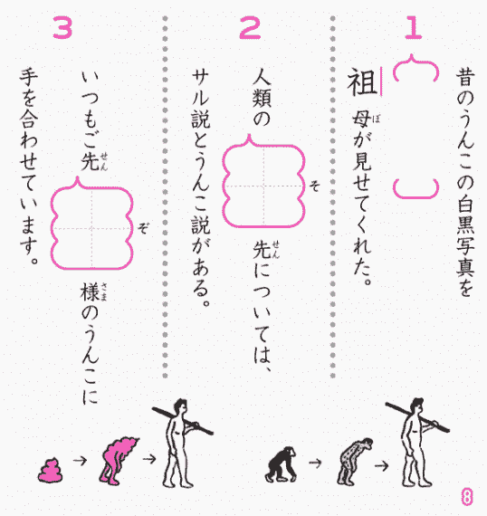 うんこ漢字ドリル