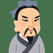 昔の中国の人