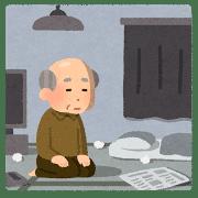 独居している老人