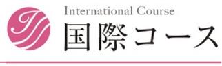 国際コースロゴ