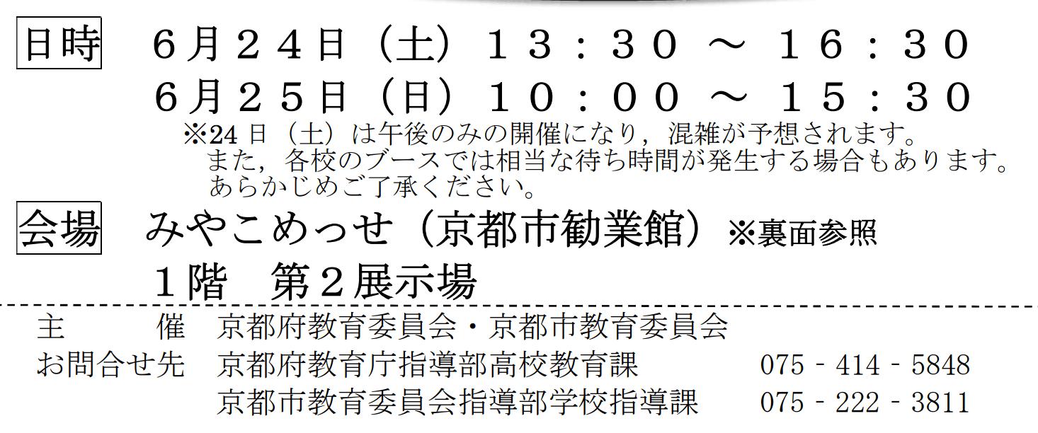 6.24(土)、6.25(日)は京都市・乙訓地域の公立高校の合同説明会!