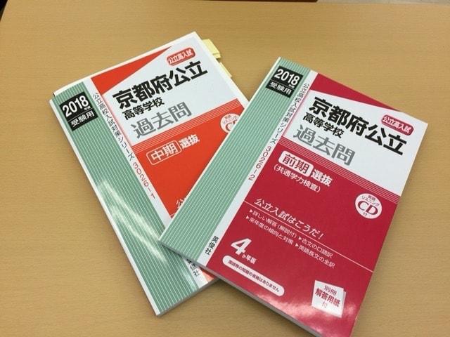 京都府公立高校過去問