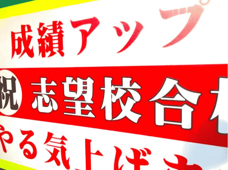 高倉塾の外観
