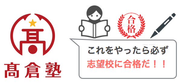 京都の高校受験の合格方法