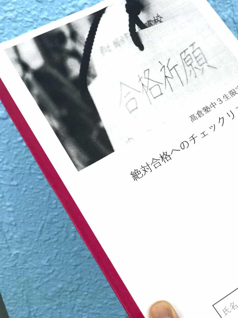 京都の高校受験合格へのチェックリスト