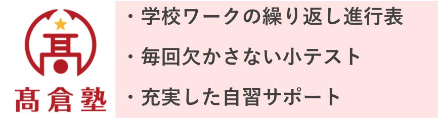 高倉塾の特徴