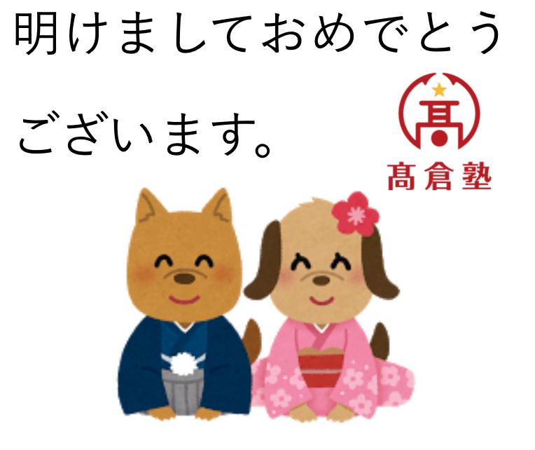 高倉塾の新年について!一歩ずつ進化して生徒の力になりたいと思います。