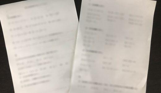 高倉塾中間テストの試験範囲